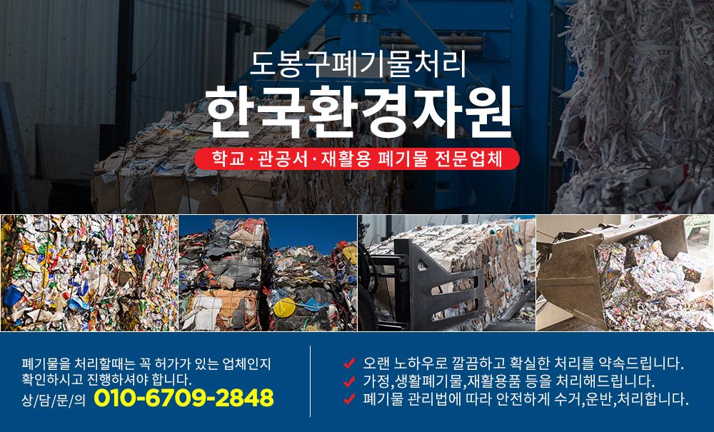 도봉구폐기물처리 한국환경자원